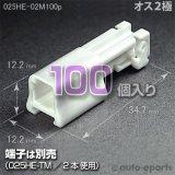 025型HE/オス2極カプラ100pack