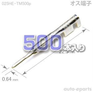 画像1: 025型HE/オス端子500pack
