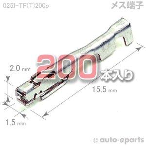 画像1: 025型I/メス端子(Tyco)200pack