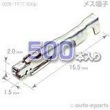 025型I/メス端子(Tyco)500pack