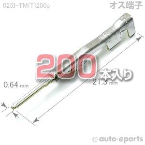 画像1: 025型I/オス端子(Tyco)200pack