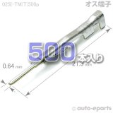 025型I/オス端子(Tyco)500pack