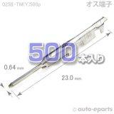 025型II/オス端子(Y)500pack