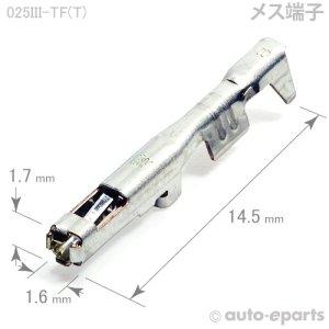 画像1: 025型III/メス端子(Tyco)