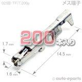 025型III/メス端子(Tyco)200pack