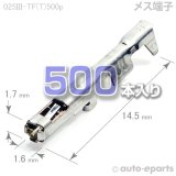 025型III/メス端子(Tyco)500pack