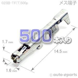 画像1: 025型III/メス端子(Tyco)500pack