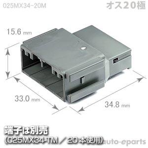 画像1: 025型MX34/オス20極カプラ