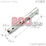 025型MX34/メス端子200pack