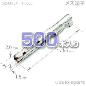 画像1: 025型MX34/メス端子500pack