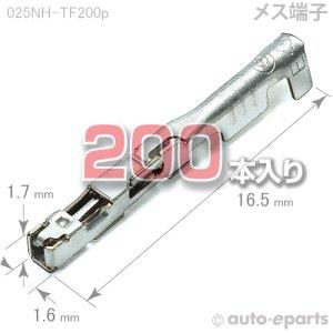 画像1: 025型NH/メス端子200pack