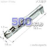 025型NH/メス端子500pack