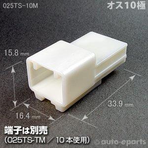 画像1: 025型TS/オス10極カプラ