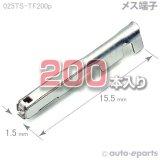 025型TS/メス端子200pack
