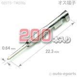 025型TS/オス端子200pack