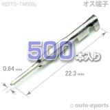 025型TS/オス端子500pack