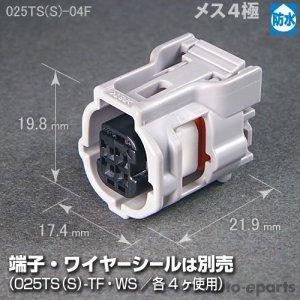 画像1: 025型TS防水/メス4極カプラ