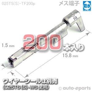 画像1: 025型TS防水/メス端子200pack