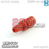 025型TS防水/ワイヤーシール200pack