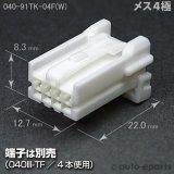 040型91TK/メス4極カプラ(W)