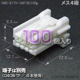 040型91TK/メス4極カプラ(W)100pack