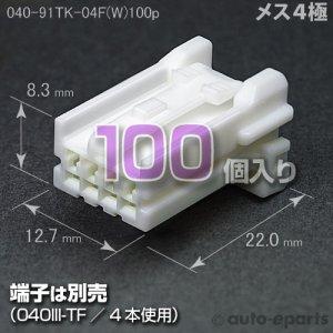画像1: 040型91TK/メス4極カプラ(W)100pack