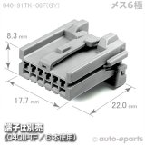 040型91TK/メス6極カプラ(GY)
