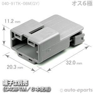 画像1: 040型91TK/オス6極カプラ(GY)