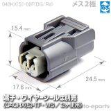 040型HX防水/メス2極カプラ(DG/リブ違)