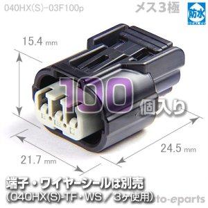 画像1: 040型HX防水/メス3極カプラ100pack