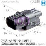040型HX防水/オス3極カプラ100pack