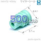 040型HX防水/ワイヤーシール500pack