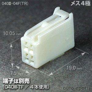 画像1: 040型III/メス4極カプラ(TR)