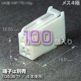 040型III/メス4極カプラ(TR)100pack