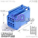 040型III/メス6極カプラ(TR)100pack