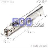 040型III・91TK(共用)/メス端子500pack