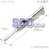 040型III・91TK(共用)/オス端子500pack