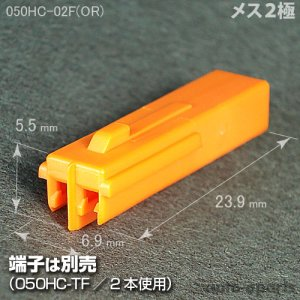 画像1: 050型HC/メス2極カプラ(オレンジ)