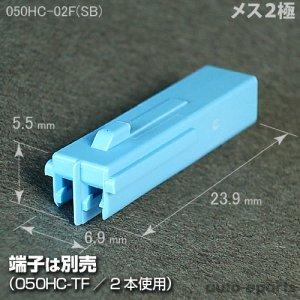 画像1: 050型HC/メス2極カプラ(スカイブルー)