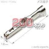 050型HB・HC・HE(共通)/メス端子200pack