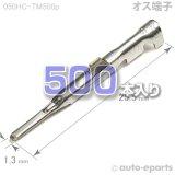 050型HB・HC・HE(共通)/オス端子500pack