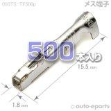 050型TS/メス端子500pack