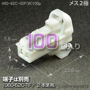 画像1: 060型62C/メス2極カプラ(W)100pack
