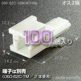 060型62C/オス2極カプラ(W)100pack