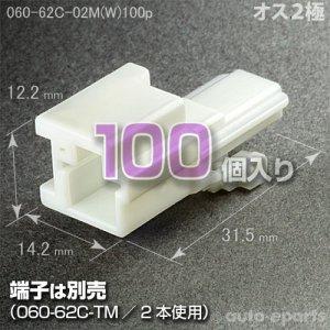 画像1: 060型62C/オス2極カプラ(W)100pack