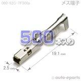 060型62C/メス端子500pack