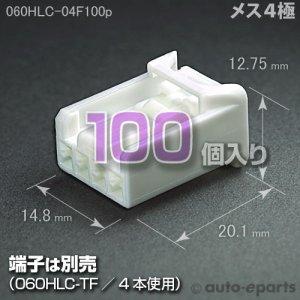 画像1: 060型HLC/メス4極カプラ100pack