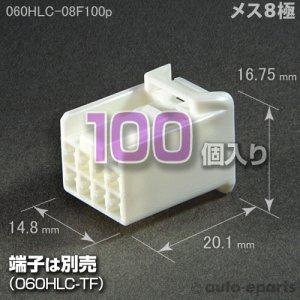 画像1: 060型HLC/メス8極カプラ100pack