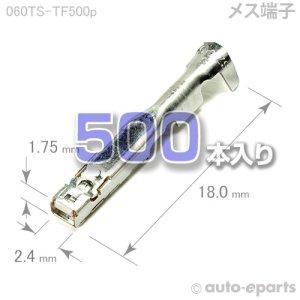 画像1: 060型TS/メス端子500pack