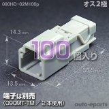 090型HD/オス2極カプラ100pack